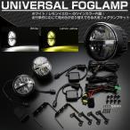 ショッピングランプ LED フォグランプ 汎用 ホワイト レモン イエロー 切り替え可能 ツインカラー内蔵モデル P-371