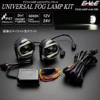 LED フォグランプ キット デイライト付き 汎用 Sタイプ インナーブラック 12V/24V兼用 防水タイプ