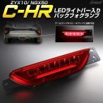ショッピングランプ トヨタ C-HR 専用 LEDライトバー入り バックフォグ リアフォグ ランプ ZYX10 NGX50 P-391