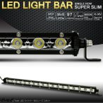 LED ライトバー 20インチ(515mm) 54W 30度スポット 薄型 超軽量モデル 1ROW  IP67 12V/24V兼用 P-475
