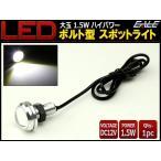 大玉 ボルト型 1.5W LED スポットライト ホワイト/銀 P-482