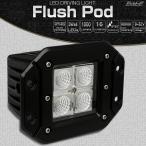ショッピングpod LED ドライビングランプ Flush Pod 埋め込み型 12W CREE XB-D 汎用 フォグランプ バックランプ 作業灯 ワークライト 12V/24V