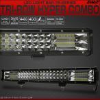 LED ライトバー 作業灯 52cm 288W TRI-ROW ハイパーコンボ 20インチ 14400lm 12V 24V 48V 防水IP67 P-523