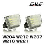 メルセデス ベンツ LED ライセンスランプ ナンバー灯 W204 W212 W207 W216 W221 等 R-105