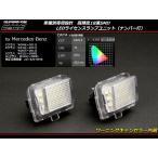 ベンツ W204 W221 W207 W216 W221 等 LED ナンバー灯 ライセンスランプ R-105