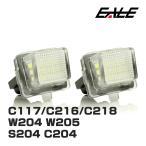 ベンツ LED ライセンスランプ CLAクラス C117 / Cクラス セダン W204 W205 ワゴン S204 クーペ C204 / SLクラス R231 ナンバー灯 R-106
