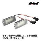 BMW LED ライセンスランプ ナンバー灯 F22 F23 F45 F30 F31 F34 F10 F11 F12 F13 F06 F15 F25 R-109
