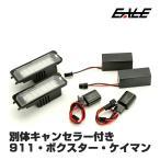 ポルシェ LED ライセンスランプ 911 カレラ 996/997/991 ボクスター 987/981 ケイマン 987/981 958 カイエン 970 パナメーラ R-113