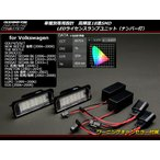 VW LED ライセンスランプ ゴルフ4/ゴルフ5/ゴルフ6/ゴルフ7/ニュービートル後期/ザ ビートル R-113