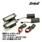 VW LED ライセンスランプ パサートセダン B6/B7/B8 CC ポロ 6N後期/9N/6R ルポ イオス フェートン R-113