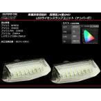 トヨタ LED ライセンスランプ ナンバー灯 NHW20系 ZVW30系 プリウス ZVW40系 プリウスα アルファ レクサス ZWA CT200H R-116