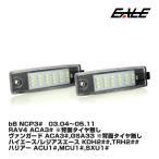 トヨタ LED ライセンスランプ ナンバー灯 200系ハイエース 30系bB 30系RAV4 30系ヴァンガード 10系ハリアー R-118