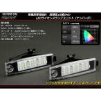 ショッピングLED トヨタ 汎用 LED ナンバー灯 ライセンスランプ  30系 bB ACA30 GSA30系 RAV4 R-118