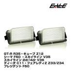 ニッサン LED ライセンスランプ ナンバー灯 R35 GT-R Z12キューブ V35/V36 スカイライン C11 ティーダ Z33/Z34 フェアレディZ R-119