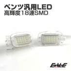 メルセデスベンツ 汎用 LED インテリアライト カーテシ ラゲッジ ルームランプ W169 W245 W204 W212 W221 W216 R230 W207 W251 W164 W463 X164 X204 C197 R-123