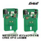 メルセデス ベンツ Eクラス W212 C207 前期専用 6000K LED ポジション ボードバルブ R-124