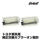 トヨタ レクサス 汎用 LED カーテシランプ 20系 30系 アルファード ヴェルファイア等 R-129