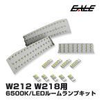 メルセデス ベンツ W212 W218 LED ルームランプキット 12点セット R-136