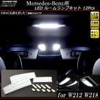 LED ルームランプ 12点セット ベンツ W212 W218 R-136