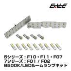 BMW F10 F11 F07 F01 F02 LED ルームランプキット 14点 R-137