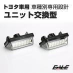 トヨタ LED ライセンスランプ 50系 プリウス 30系 アルファード / ヴェルファイア 専用設計 ナンバー灯 R-138