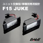 ニッサン F15 ジューク JUKE 専用設計 LED ライセンスランプ ナンバー灯 純白 6500K 高輝度SMD18連搭載 ユニット交換タイプ R-139