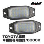トヨタ FJ クルーザー GRJ15 80系 100系 ランドクルーザー 90系 120系 プラド LED ライセンスランプ R-140