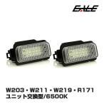 メルセデス ベンツ W203 W211 W219 R171 LED ライセンスランプ ナンバー灯 R-146