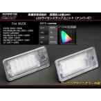 アウディ LED ライセンスランプ ナンバー灯 A3 A4 A5 A6 A8 Q7 S3 S4 S5 S6 RS6 S8 Q7 R-149