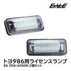 トヨタ LED ライセンスランプ ナンバー灯 86 ZN6 R-152