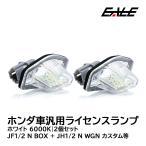 ホンダ LED ライセンスランプ JG1/2 N ONE JF1/2 N BOX + JH1/2 N WGN カスタム ナンバー灯 R-153