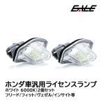 ホンダ LED ライセンスランプ ナンバー灯 GD/GE/GK フィット RU ヴェゼル ZE2 インサイト R-153