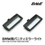 BMW バニティミラー LED ライト F07 F10 F11 F01 F02 F03 F04 R-166