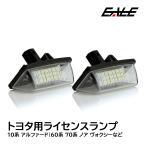トヨタ LED ライセンスランプ ナンバー灯 10系 アルファード ウィッシュ 30系 50系 エスティマ 60系 70系 ノア ヴォクシー R-171