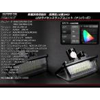 トヨタ LED ライセンスランプ ナンバー灯 180系 200系 クラウン / マジェスタ 130系 マークX R-171