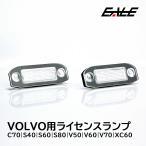 VOLVO LED ライセンスランプ ナンバー灯 C70 S40 S60 S80 V50 V60 V70 XC60 R-182