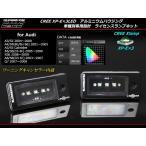 アウディ LED ライセンスランプ ナンバー灯 A3 A4 A5 A6 A8 Q7 S3 S4 R-205