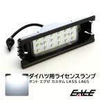 タント エグゼ カスタム L455 L465 LED ライセンスランプ ナンバー灯 R-207