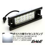 ムーヴカスタム LA100/LA110 ミラ ココア L675/L685 ミラジーノ L650/L660 LED ライセンスランプ R-207