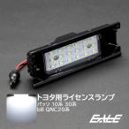 パッソ 10系/30系 bB QNC20系 LED ライセンスランプ ナンバー灯 R-207