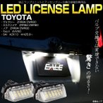トヨタ 80系 ノア/ヴォクシー/エスクァイア ハイブリッドも対応 LED ライセンスランプ ナンバー灯 R-208