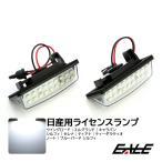 E52 エルグランド C25 C26 セレナ ノート E11 E12 LED ライセンスランプ ナンバー灯 R-209