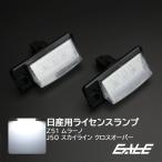 LED ライセンスランプ ナンバー灯 ニッサン NISSAN Z51 ムラーノ / J50 スカイライン クロスオーバー 純白 6500K ユニット交換の高輝度モデル