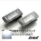 ニッサン C27系 セレナ 専用 LED ライセンスランプ ナンバー灯 ユニット交換 光量+330% 純白6000K 取り付け要領書付