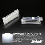 BMW F20 F21 F30 F34 F31 F32 F07 F10 F11 F01 F02 F03 E84 LED カーテシランプ フットランプ ルームランプ 等 R-215