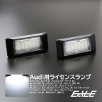 アウディ LED ライセンスランプ ナンバー灯 A7 S7 TT TTS TTRS Q3 Q5 R-216