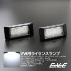 VW LED ライセンスランプ ナンバー灯 ゴルフ トゥーラン シャラン 7N  ゴルフプラス パサート セダン B7 3C   R-216