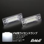 VW LED ライセンスランプ ゴルフプラス 1K / ジェッタ A5 1K / パサート ヴァリアント B6 3C / パサート セダン 3B / トゥーラン 1T R-217