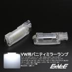 VW パサート CC / シャラン 7N / ティグアン 5N / ポロ 9N3  LED ルームランプ  R-218