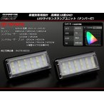 210系 クラウン ハイブリッドも対応 LED ライセンスランプ ナンバー灯 R-219